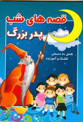 قصه هاي شب پدربزرگ (نثار) ياران علم و دانش