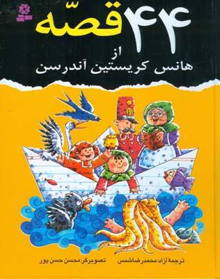 44 قصه آندرسن (شمس) كتاب هاي بنفشه