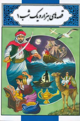 قصه هاي هزار و يك شب 1 (گودرزي) ليدا