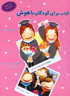كتاب براي كودكان با هوش (صفائي ديبا) مهرمانا