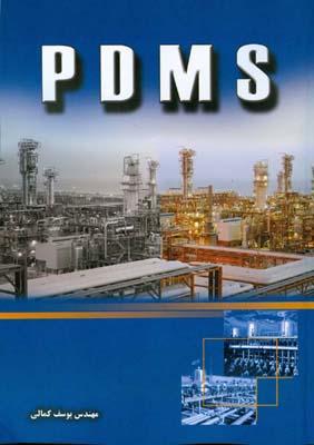 PDMS (كمالي) انديشه سرا