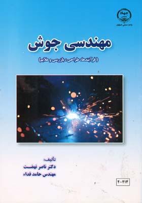 مهندسي جوش (نهضت) جهاد دانشگاهي اصفهان