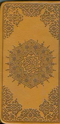 قرآن كريم (مشكيني) كتابستان معرفت