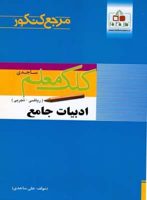 مرجع كنكور ادبيات جامع (رياضي- تجربي) (ساجدي) كلك معلم ساجدي