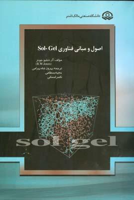 اصول و مباني فناوري Sol- Gel جونز (شاه بهرامي) مالك اشتر