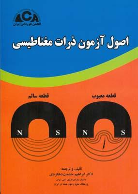 اصول آزمون ذرات مغناطيسي (حشمت دهكردي) انجمن خوردگي ايران