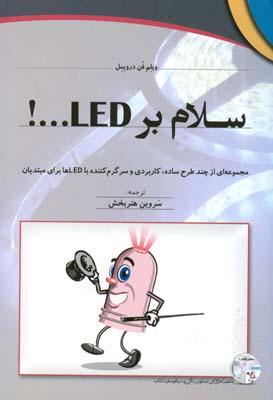سلام بر LED... درويمل (هنربخش) حسينيان