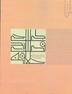 طراحي فرايندي خلاقه چينگ (احمدي نژاد) خاك