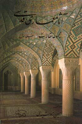 مجموعه مقالات آثار معماري قدسي جلد 1 (زمرشيدي) زمان