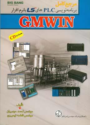 مرجع كامل برنامه نويسي Plc هاي Ls با نرم افزار Gmwin (حيدريان) قديس