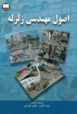 اصول مهندسي زلزله (شكيب) كتاب اترك