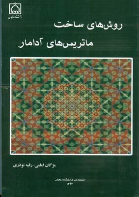روش هاي ساخت ماتريس هاي آدامار (امامي) دانشگاه زنجان