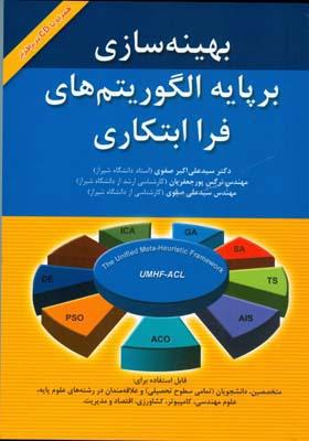 بهينه سازي برپايه الگوريتم هاي فرا ابتكاري (صفوي) نشر دانشگاهي