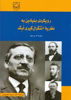 رويكردي بنيادين به نظريه انتگرال گيري لبگ (برسود) دانشگاه زنجان