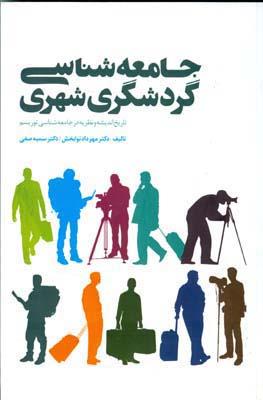 جامعه شناسي گردشگري شهري (نوابخش) بهمن برنا