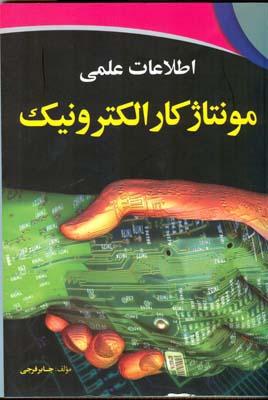 اطلاعات علمي مونتاژ كار الكترونيك (فرجي) حسينيان