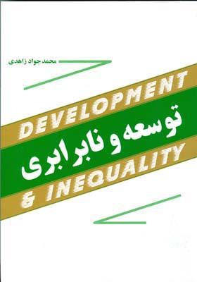 توسعه و نابرابري (زاهدي) مازيار