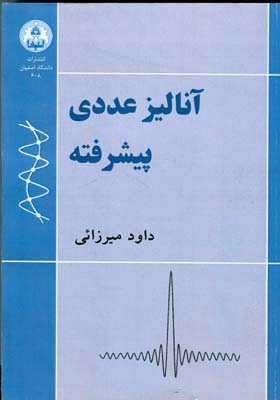 آناليز عددي پيشرفته (ميرزائي) دانشگاه اصفهان