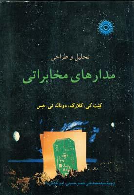 تحليل و طراحي مدارهاي مخابراتي كلارك (شمس حسيني) مركز نشر