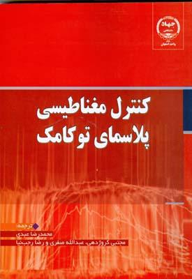 كنترل مغناطيسي پلاسماي توكامك ماركواريولا (عبدي) جهاددانشگاهي اصفهان