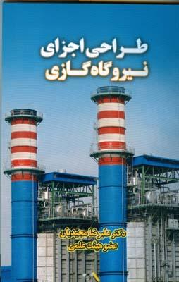 طراحي اجزاي نيروگاه گازي (مجيديان) شوق