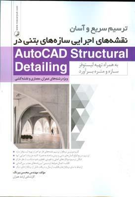 ترسيم سريع نقشه هاي اجرايي سازه هاي بتني در autocad structural (بيرنگ) نوآور