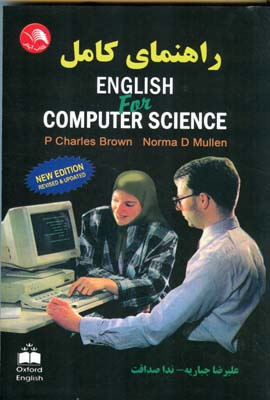 راهنماي كامل English for computer science (جباريه) آيلار