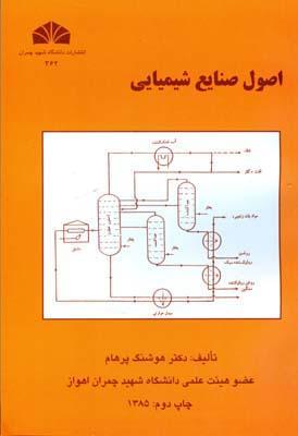 اصول صنايع شيميايي (پرهام) دانشگاه چمران