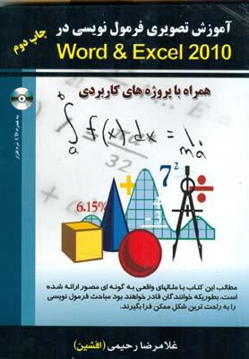 آموزش تصويري فرمول نويسي در Word & Excel 2010 (رحيمي) الماس دانش