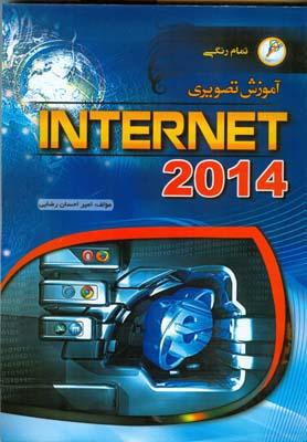 آموزش تصويري اينترنت internet (رضايي) مهرگان قلم