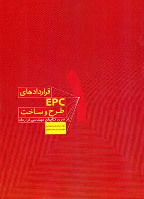 قرار دادهاي EPC طرح و ساخت (پوراسد) بهمن برنا