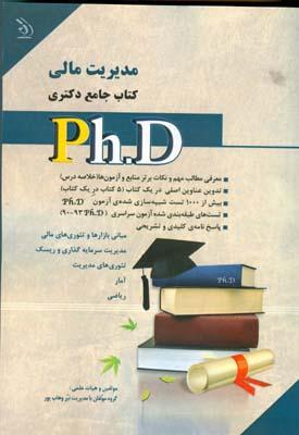كتاب جامع دكتري مديريت مالي Ph.D (وهاب پور) آراه