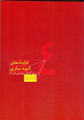 قرار دادهاي انبوه سازي جلد 4 (پور اسد) بهمن برنا
