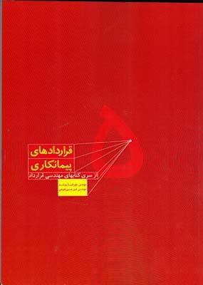 قرار دادهاي پيمانكاري جلد 5 (پوراسد) بهمن برنا