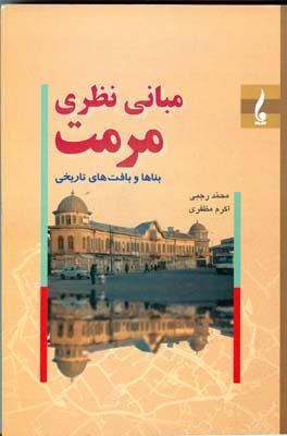 مباني نظري مرمت (رجبي) جمال هنر