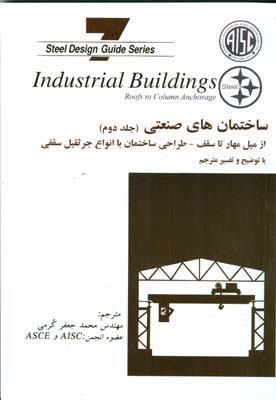 ساختمان هاي صنعتي جلد 2 (كرمي) كرميت پارس