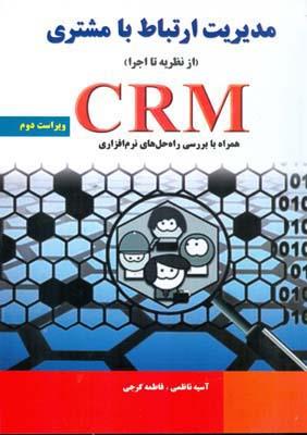 مديريت ارتباط با مشتري CRM (ناظمي) نياز دانش