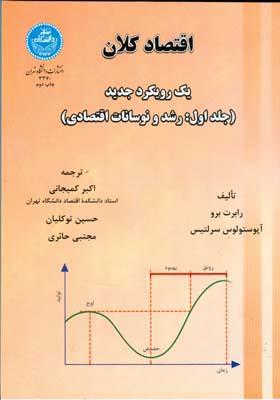 اقتصاد كلان جلد 1 : رشد نوسانات اقتصادي برو (كميجاني) دانشگاه تهران
