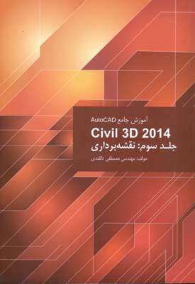 آموزش جامع autocad civil 3d 2014 نقشه برداري جلد 3 (دلقندي) صانعي