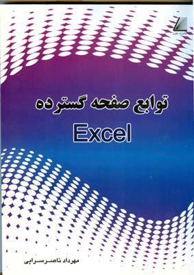 توابع صفحه گسترده excel (ناصر سرايي) نظري