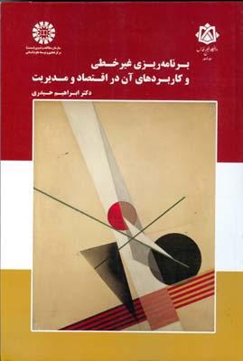 برنامه ريزي غيرخطي وكاربردهاي آن در اقتصاد ومديريت (حيدري) دانشگاه خليج فارس