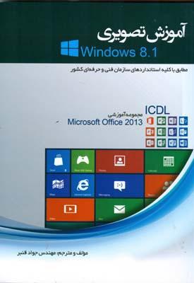آموزش تصوير 1 .8 Windows (قنبر) كتاب آوا