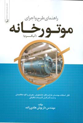 راهنماي طرح و اجراي موتورخانه آب گرم ( هادي زاده) نوآور