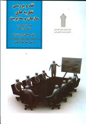 نقد و بررسي نظريه هاي سازمان و مديريت (ايران زاده) افق دانش
