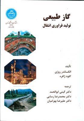 گاز طبيعي توليد فراوري انتقال روژي (ابوالحمد) دانشگاه تهران