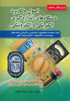 اصول و كاربرد دستگاه هاي اندازهگيري الكتريكي و الكترونيكي(كاظمي) صفار