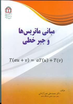 مباني ماتريس ها و جبر خطي (نصر آزاداني) دانشگاه شاهد