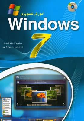 آموزش تصويري windows 7 (سروستاني) عابد