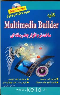 كليد Multimedia builder ساخت نرم افزار چند رسانه اي (مروج) كليد آموزش