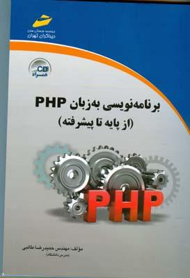 برنامه نويسي به زبان php (طالبي) ديباگران